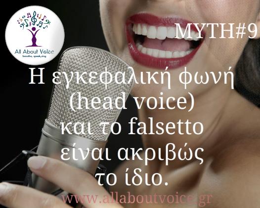 All About Voice Μαθήματα φωνητικής, ορθοφωνίας, τραγουδιού Λάρισα
