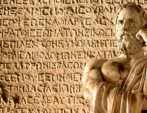 Μουσική και …αρχαία ελληνική γραμματική